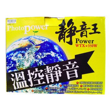 靜音王 350W/雙風扇 電源供應器
