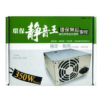 環保靜音王 350W/環保無鉛製程 電源供應器