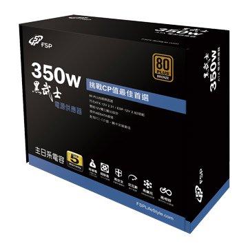 黑武士 350W/80+銅牌 電源供應器