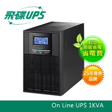 FT-1010 直立式ON-LINE不斷電系統