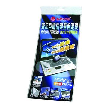 "11""-15"" KPF-715筆記型電腦鍵盤保護膜"