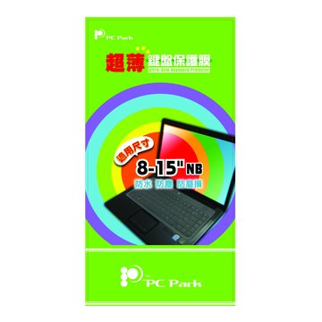 PC Park鍵盤保護膜8~15''用