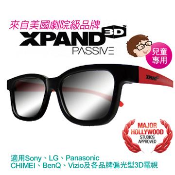 XPAND3D眼鏡偏光(小孩版)