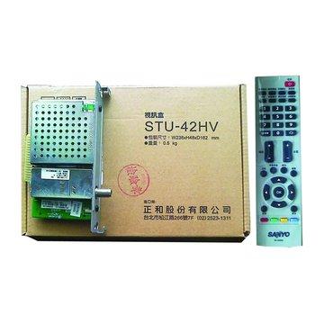 三洋STU-42HV數位&類比視訊盒