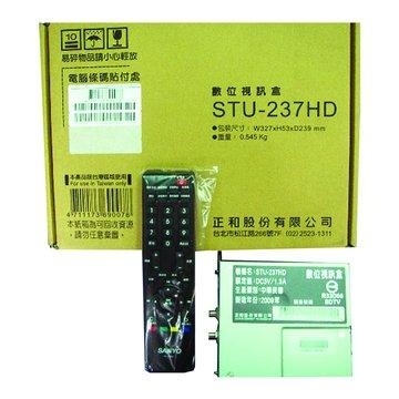 三洋STU-237HD數位+類比雙頻視訊盒