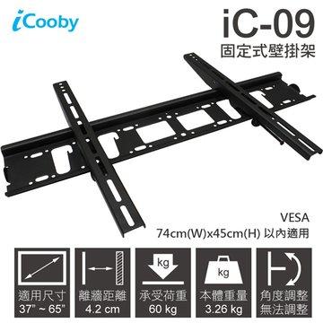 iCooby  固定式iC-09/37