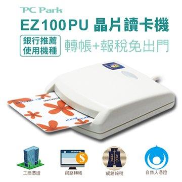 EZ100PU晶片讀卡機