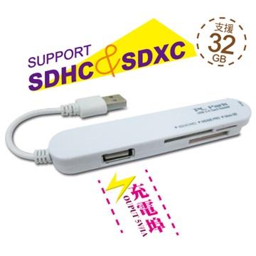 R-101(USB擴充槽僅充電)讀卡機(白)
