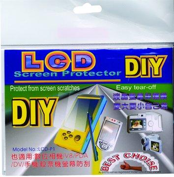 LCD DIY 保護貼