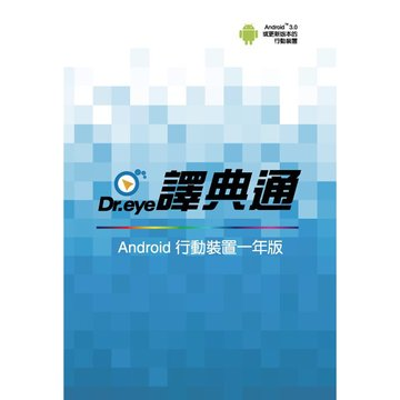 Dr.eye譯典通翻譯軟體1年版(Android)~手機/平板變翻譯機