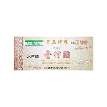 100元-全家超商禮券