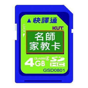 名師家教卡(MD7000贈品)