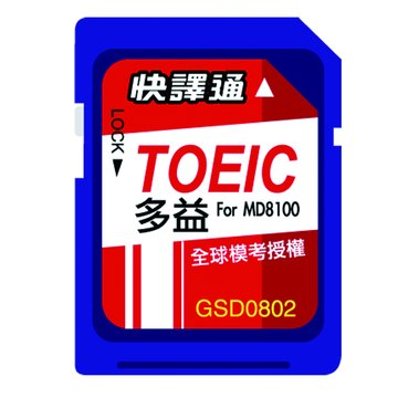 快譯通MD8100多益卡/4G