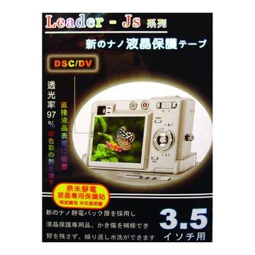 vision 創視 LJs 3.5