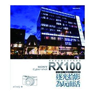 RX100 攝影工具書