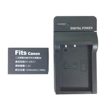 LP-E17副廠電池+單充