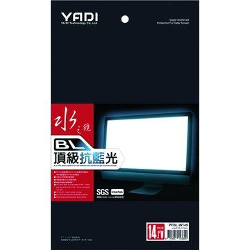 """14.1""""寬螢幕BL-W149抗藍光保護片"""