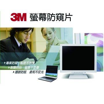 """21.5""""TPF21.5W9資訊安全防窺片"""
