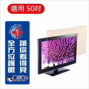 "50-52""JN-50PLB藍光博士抗藍光液晶護目鏡"