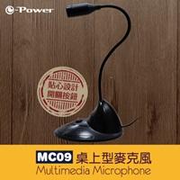 MC095(黑)桌上型麥克風