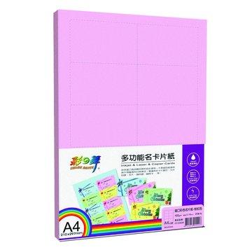 彩之舞  HY-D40W名片紙粉紅色160g/m2 A4 20張