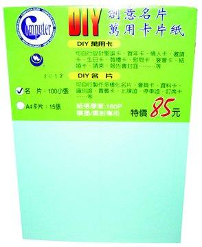 BP DIY  創意(藍)名片10張160磅2012