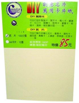BP DIY  2016名片紙(米黃)10張160磅