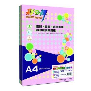 彩之舞  HY-L70繽紛色紙5色90g A4 125張/包