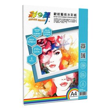 彩之舞  HY-H140 A4歐紋藝術水彩紙 5張 210磅