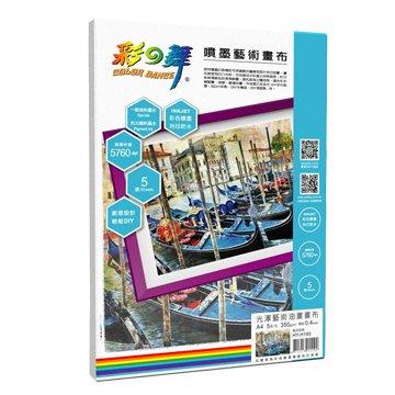 彩之舞  HY-H160 A4光澤藝術油畫畫布 5張 350磅