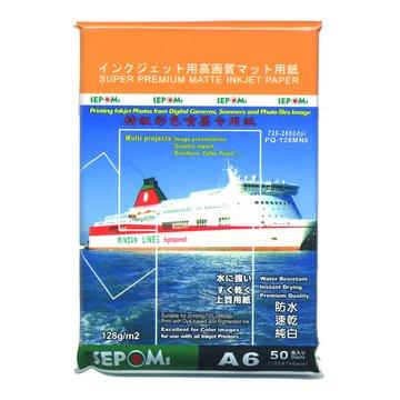 A6特級防水彩噴專用紙50張128磅