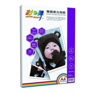 HY-B750雙面柔光300g/m2 A4 10張/包