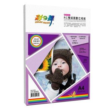 彩之舞  HY-B950 RC雙絨面數位相紙 A4 270g 20張