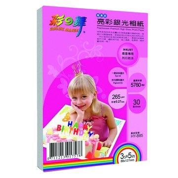 彩之舞  HY-B85 3.5*5噴墨亮彩銀光相紙