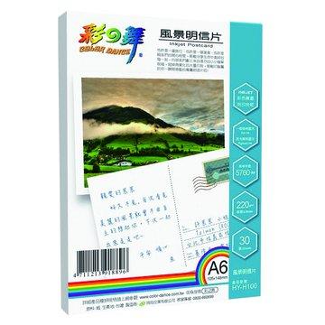 彩之舞  HY-H100 A6風景明信片 220g  0.28mm