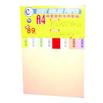 A4噴墨、雷射專用色紙(橘色)100張80磅