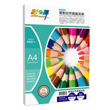 彩之舞  A4雷射自然風藝術紙130g 50張/包