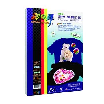 HY-J10深色T恤轉印紙-防水A4 5張/包