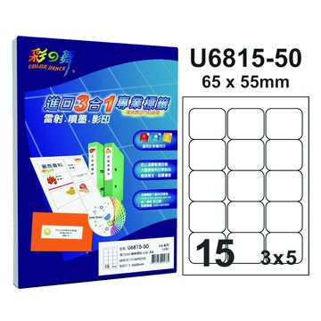 U6815-50 3x5/15格圓角3合1專業標籤