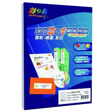 彩之舞  U6612-50 6x18直角 108格3合1專業標籤紙