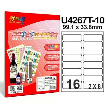 彩之舞  U4267T-10 2x8/16格圓角亮面膠質標籤貼紙