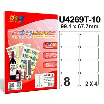 彩之舞  U4269T-10 2x4/8格圓角亮面膠質標籤貼紙