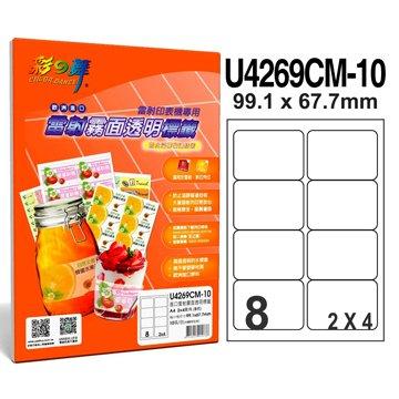 彩之舞  U4269CM-10 2x4/8格圓角雷射霧面透明標籤貼