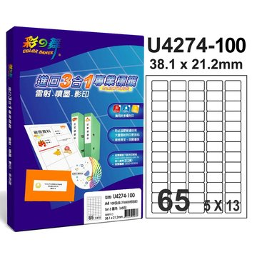 彩之舞  U4274-100 5x13/65格圓角雷噴墨專業標籤紙