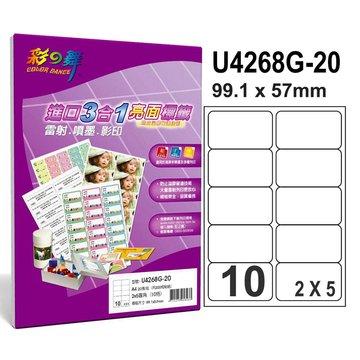彩之舞  U4268G-20 2x5/10格圓角亮面標籤貼紙20張