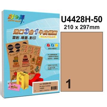 彩之舞  U4428H-50 1格直角牛皮標籤貼紙50張