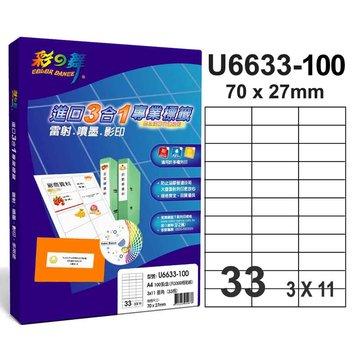 彩之舞  U6633-100 3x11/33格直角雷噴墨專業標籤紙