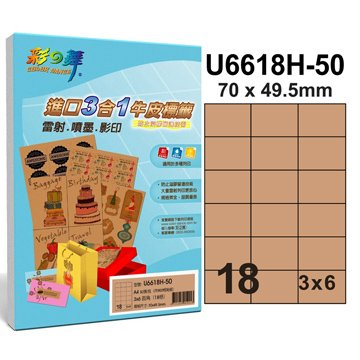 U6618H-50 3x6/18格直角牛皮標籤紙