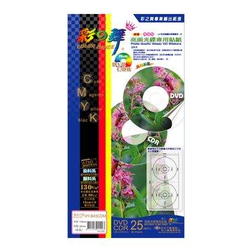 彩之舞  HY-B45CDM 22mm亮面光碟貼中孔/25張130磅