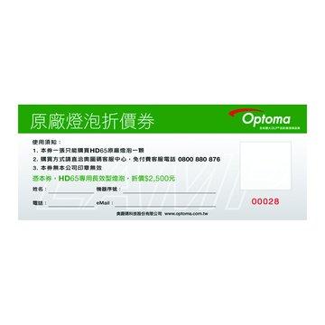 Optoma HD20燈泡折價券
